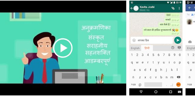 5 Best Free Hindi Keyboard Apps for Android | Techi Bhai