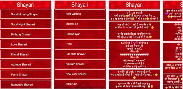 Shayari 2020